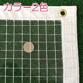 【防虫・耐寒・屋外対応】糸入り透明ビニールカバー・シート