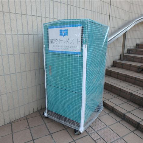 大阪市松原市|製作事例|業務用ポストカバー