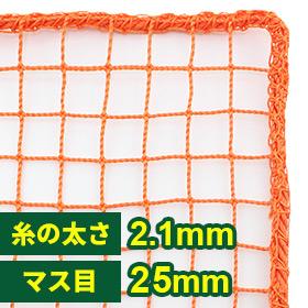 NET440T/40本/25mmオレンジ