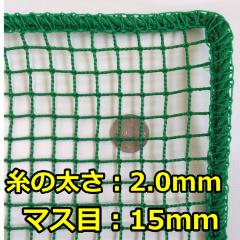 【SALE限定サイズ / カラー:シルバー】 NET440T/32本/15mm