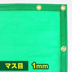 【SALE限定サイズ / カラー:グリーン・ホワイト】 NET-MESH/1mm