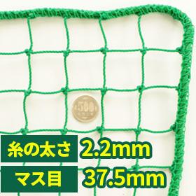 有結節NET440T/45本/37.5mm