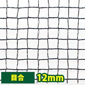 VA-IN1212(防風・防鳥・防獣)
