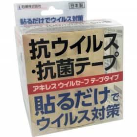 抗ウイルス・抗菌テープ【ウイルセーフ】
