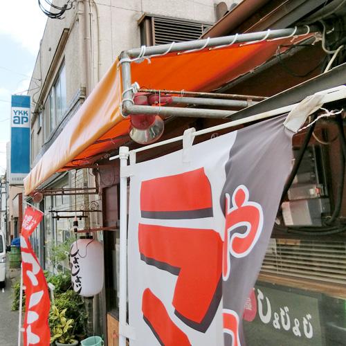 福岡県北九州市|製作事例|軒先テント